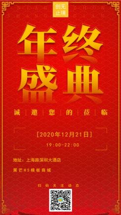 红色海报年终盛典