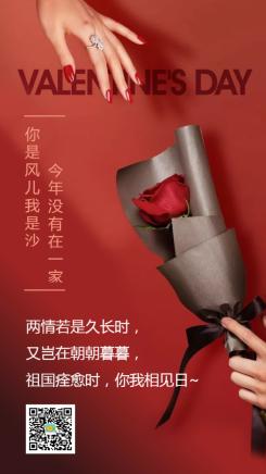 时尚温馨情人节宣传海报