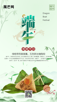 古风端午佳节宣传手机海报
