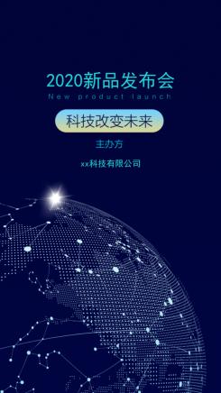 科技蓝新品发布会商务海报