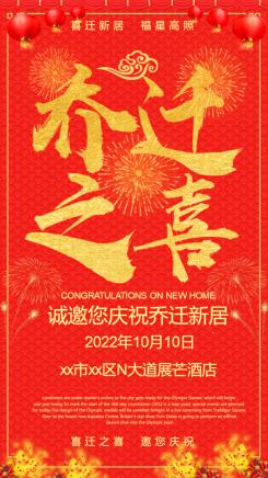 中国风红色新家乔迁新屋入伙海报