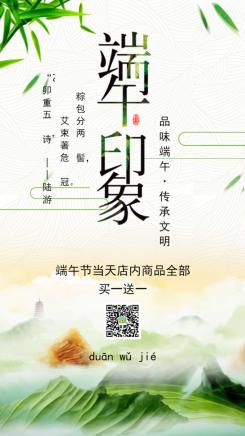 端午节粽情飘香海报