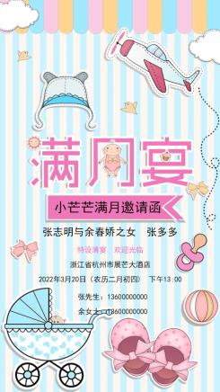 卡通满月宴邀请函海报