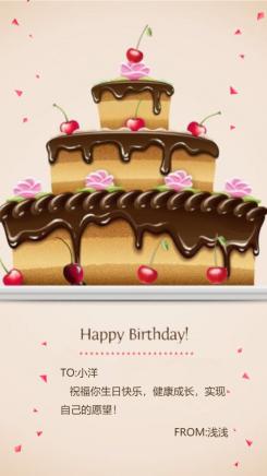 生日祝福海报