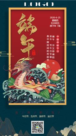 红色中国风端午节手机海报
