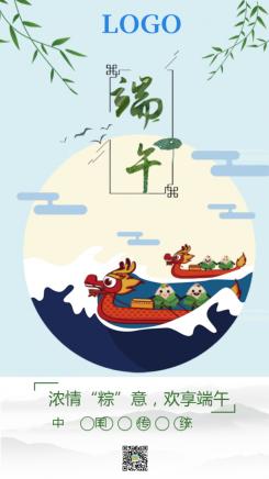 绿色清新端午节动态日签宣传海报