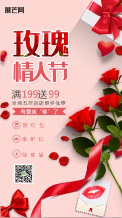玫瑰情人节花店促销海报活动宣传