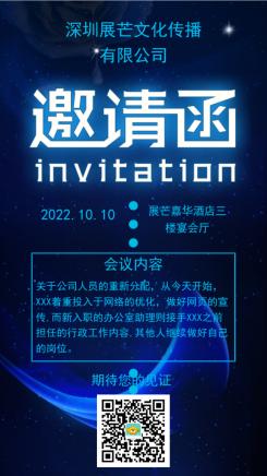 时尚炫酷蓝色公司会议邀请海报