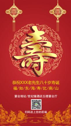 寿宴邀请海报