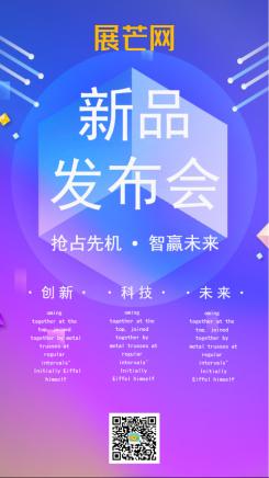 紫色炫彩商务发布会宣传海报