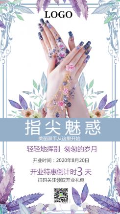 时尚紫色美甲店开业宣传海报