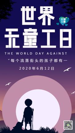 世界无童工日关爱儿童海报