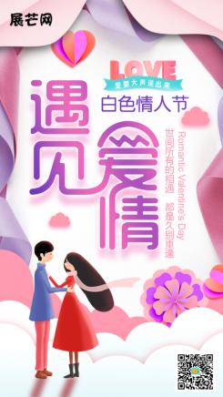 浪漫白色情人节恋人表白海报
