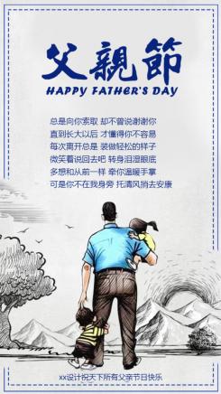 公司个人父亲节祝福贺卡海报