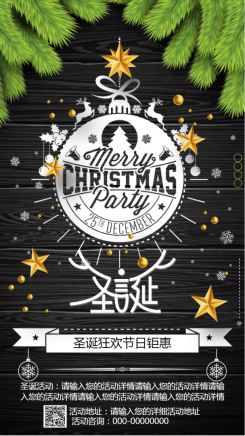 圣诞节通用促销活动海报