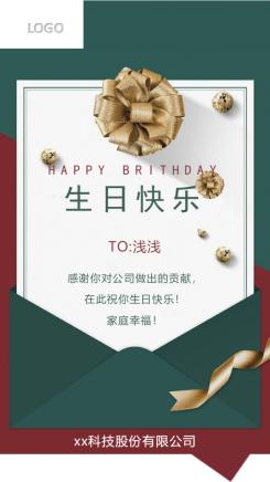企业员工客户生日祝福海报