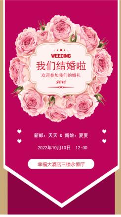 花朵婚礼邀请函海报