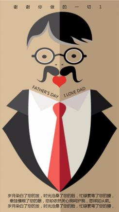 父亲节简约商家企业宣传海报