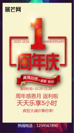 简约一周年店庆活动宣传海报