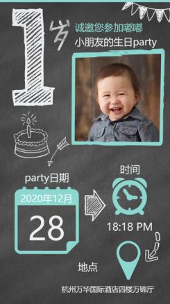 宝宝周岁生日宴会邀请海报