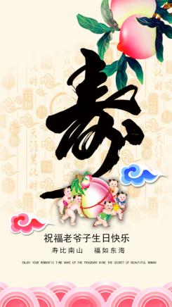 寿宴邀请函海报