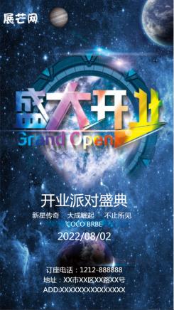 科幻色彩开业庆典通用海报