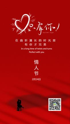 红色浪漫情人节恋人表白手机海报