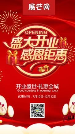 高端新店开业活动促销海报