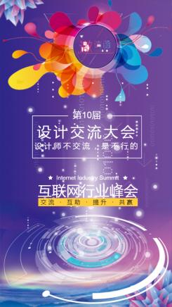 商务会议峰会展会通用海报