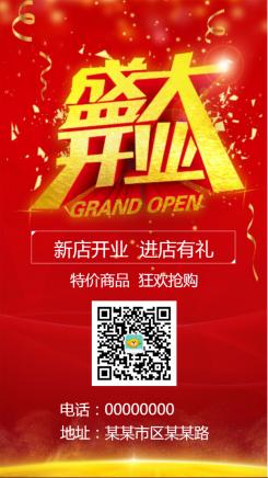 红色开业宣传手机海报