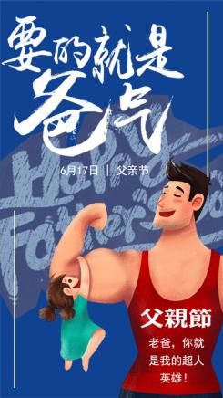 卡通手绘父亲节感恩祝福海报