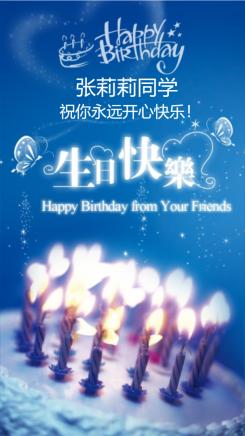生日祝福贺卡通用海报