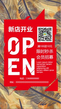 时尚高端新店开张限时促销海报