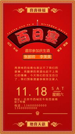 中式百日宴请柬海报