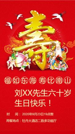 红色中国风寿宴生日宴海报