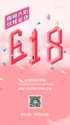粉色唯美618商家促销海报活动宣传