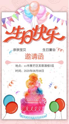 清新风生日宴会海报