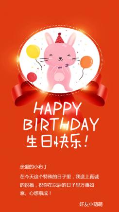 可爱文艺宝宝生日邀请贺卡海报