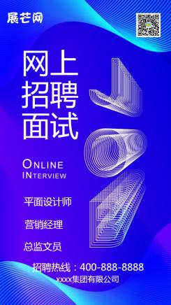 社会企业招聘蓝色炫酷海报