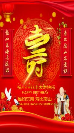 中国红老人祝寿海报