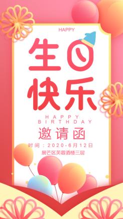 可爱粉红生日派对请柬海报