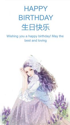 文艺生日祝福海报