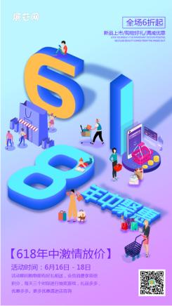 炫彩时尚618购物节商家促销海报