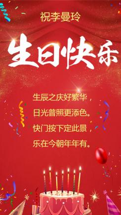 朋友生日祝福寄语海报