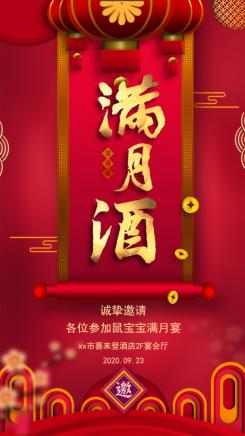 红色喜庆满月宴海报