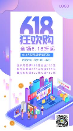 电商微商618购物促销活动海报
