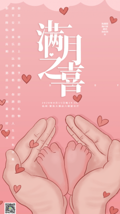 粉色温馨宝宝满月喜宴海报