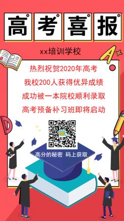 喜庆红色中考高考喜报捷报宣传手机海报