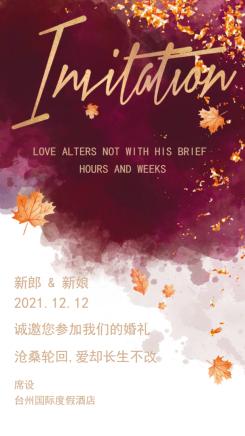 酒红色婚礼邀请枫叶时尚水彩喜帖海报