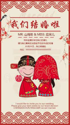 中国风中式婚礼海报